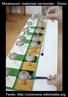 Vinte e seis sinos são usados para ajudar a desenvolver o sentido das notas musicais.
